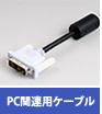 PC関連用ケーブル