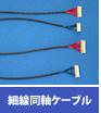 細線同軸ケーブル